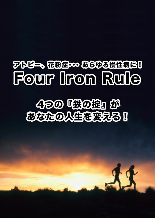 four iron rule